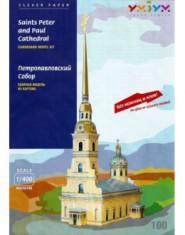 Catedrala Sf.Petru si Pavel (carton)